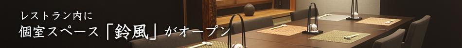 レストラン内に個室スペース「鈴風」がオープン